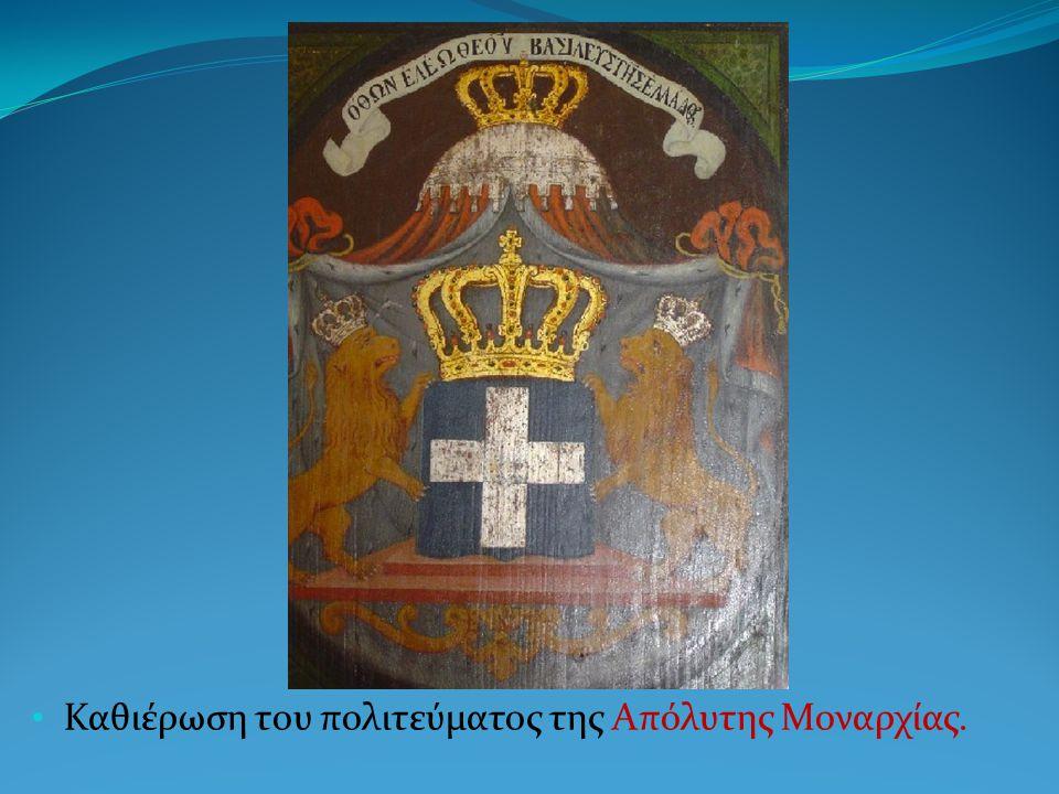 Καθιέρωση του πολιτεύματος της Απόλυτης Μοναρχίας.
