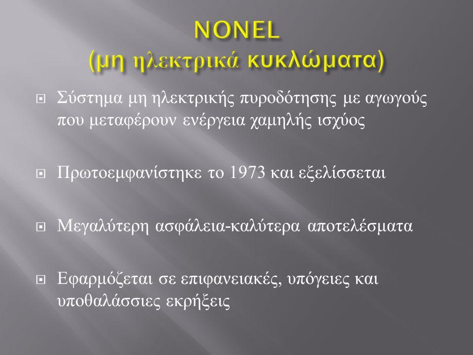 NONEL (μη ηλεκτρικά κυκλώματα)