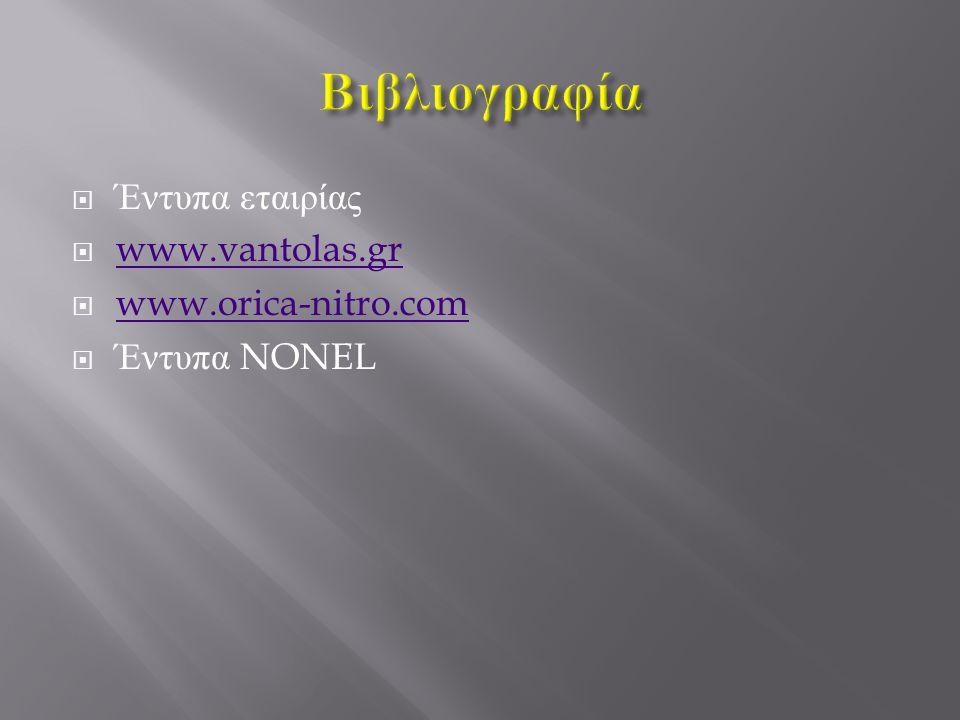 Βιβλιογραφία Έντυπα εταιρίας www.vantolas.gr www.orica-nitro.com
