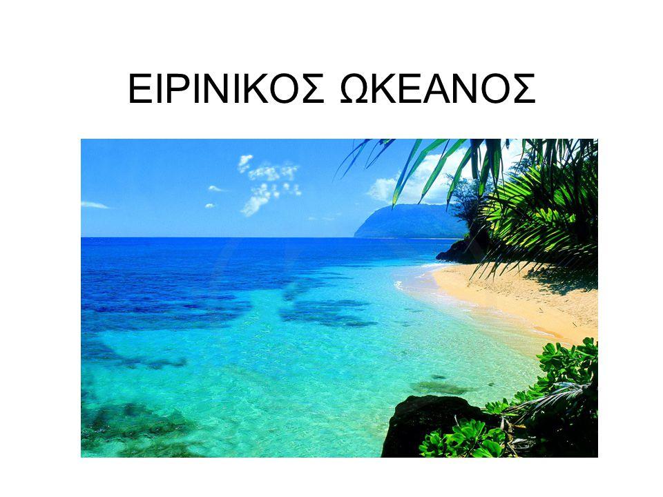 ΕΙΡΙΝΙΚΟΣ ΩΚΕΑΝΟΣ