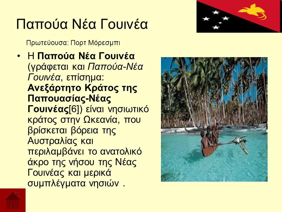 Παπούα Νέα Γουινέα Πρωτεύουσα: Πορτ Μόρεσμπι.