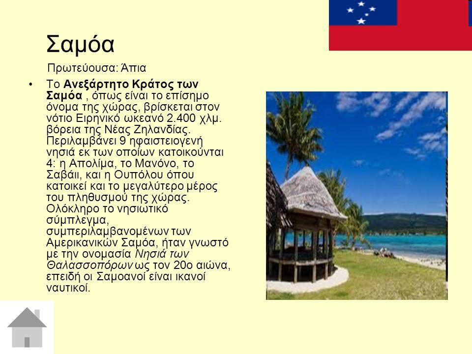 Σαμόα Πρωτεύουσα: Άπια