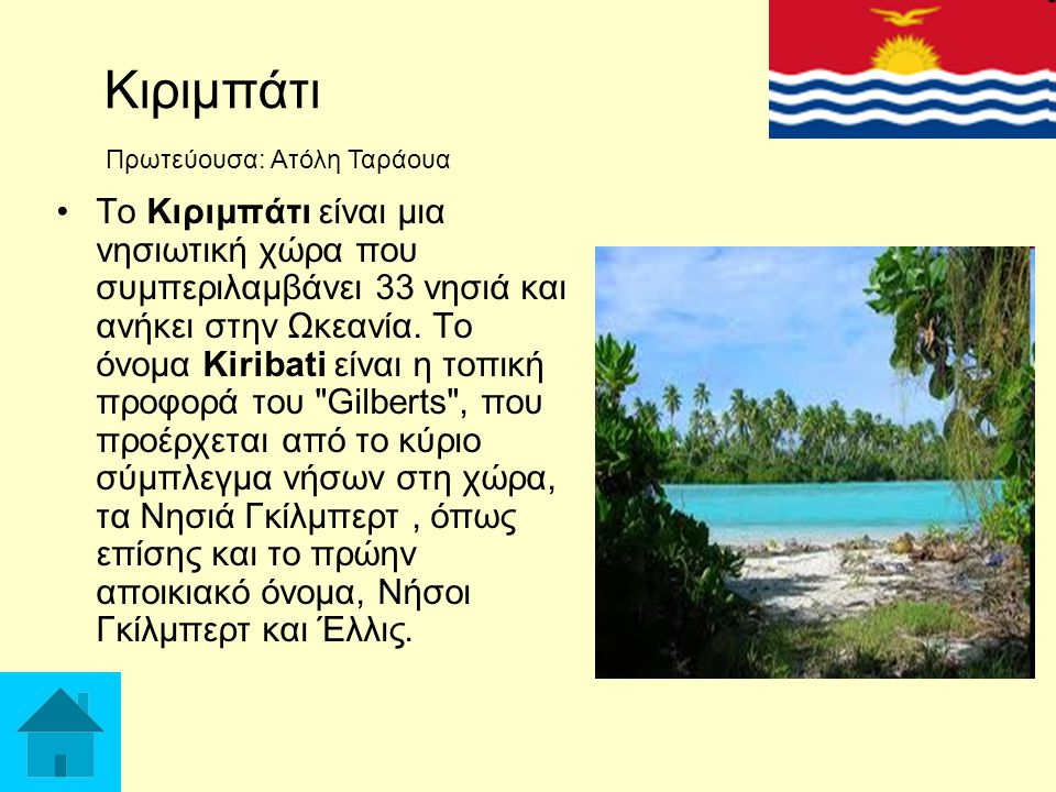Κιριμπάτι Πρωτεύουσα: Ατόλη Ταράουα.