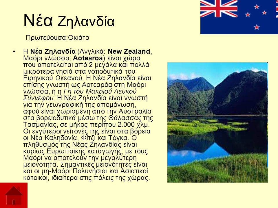Νέα Ζηλανδία Πρωτεύουσα:Οκιάτο