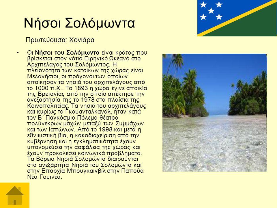 Νήσοι Σολόμωντα Πρωτεύουσα: Χονιάρα