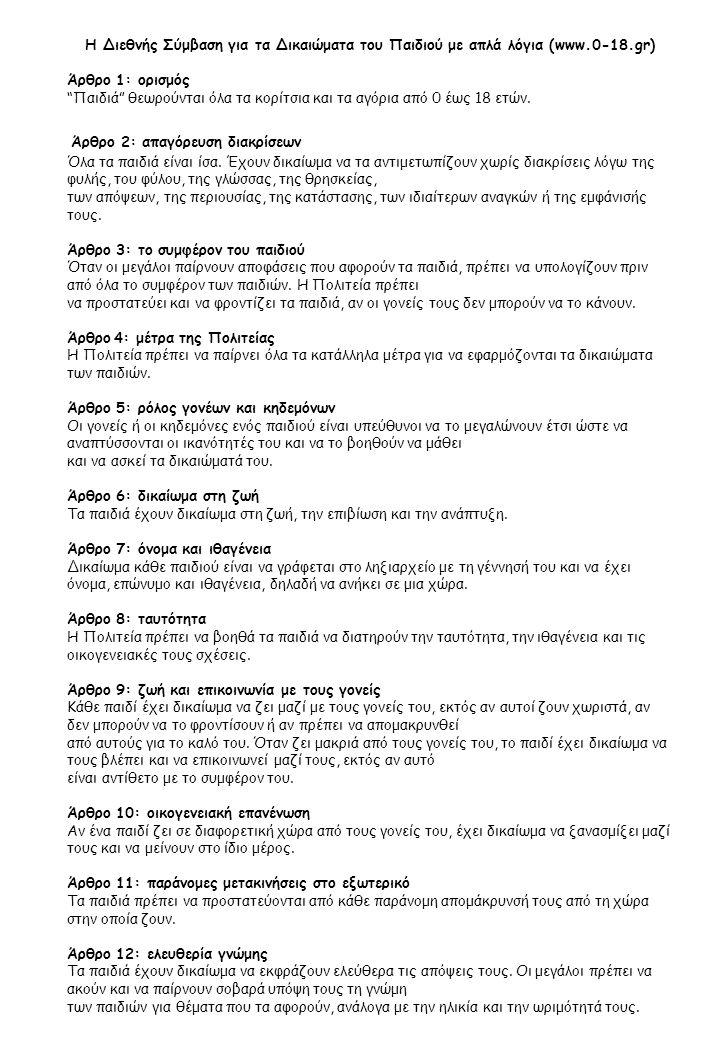 Η Διεθνής Σύμβαση για τα Δικαιώματα του Παιδιού με απλά λόγια (www