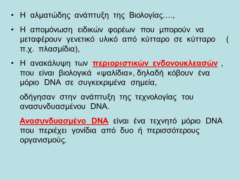 Η αλματώδης ανάπτυξη της Βιολογίας….,