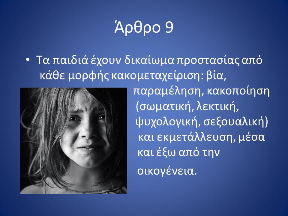 Άρθρο 9