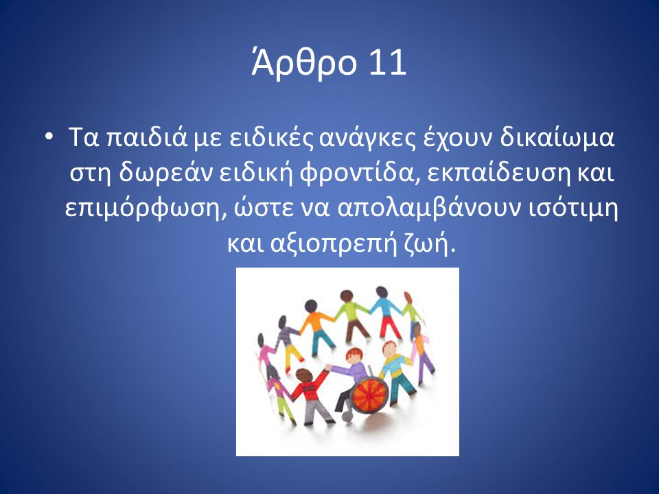 Άρθρο 11