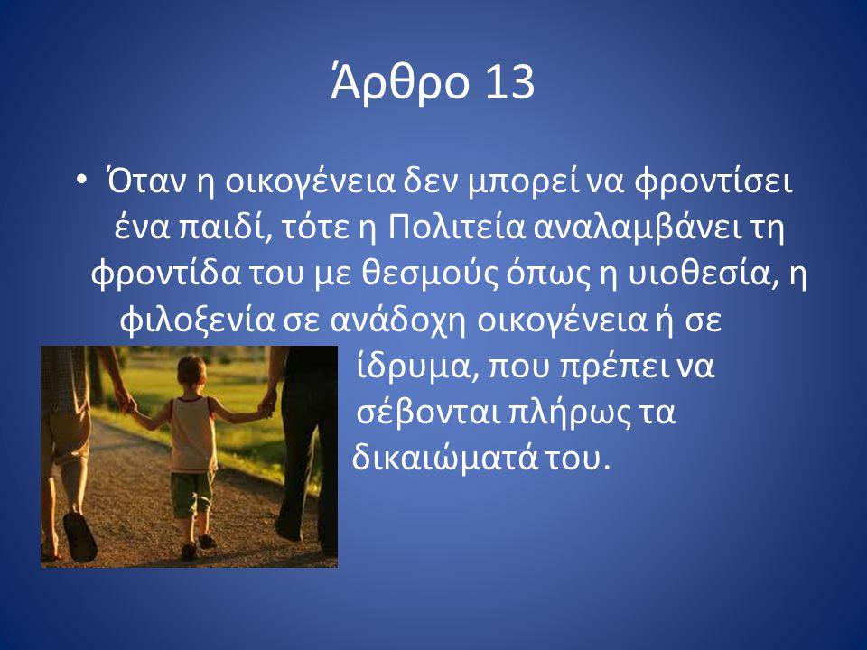 Άρθρο 13