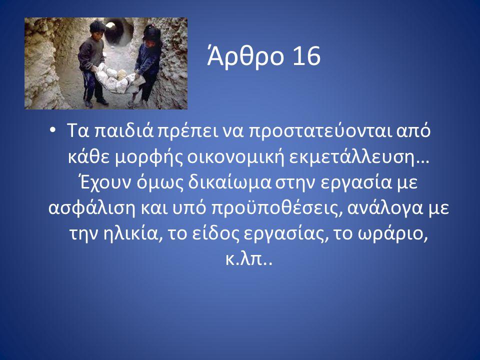 Άρθρο 16
