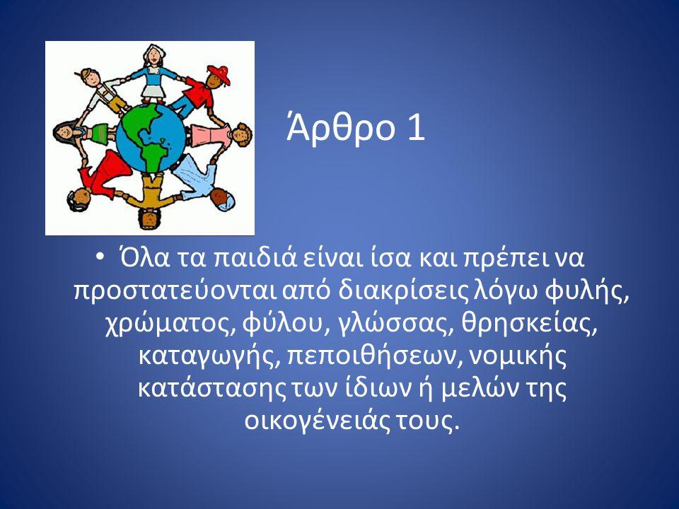 Άρθρο 1