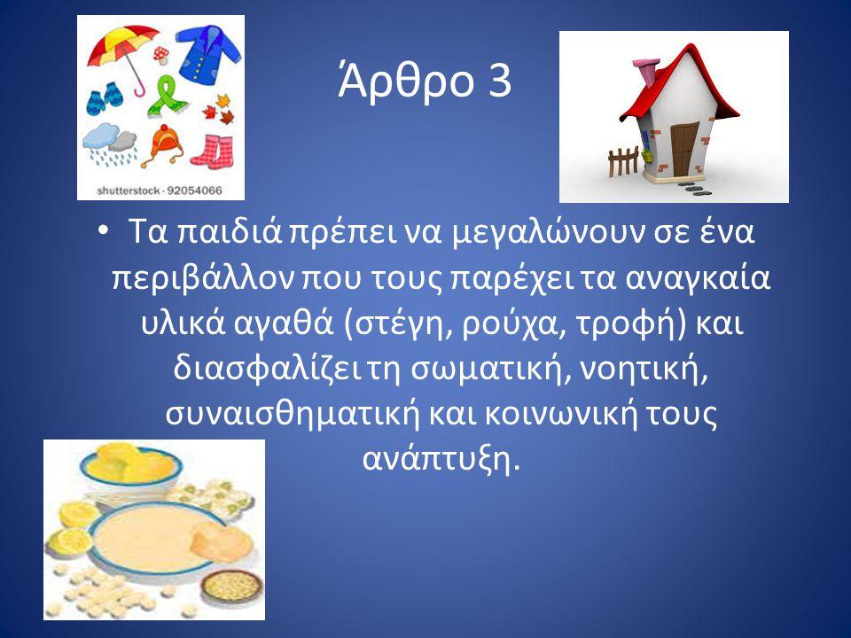 Άρθρο 3
