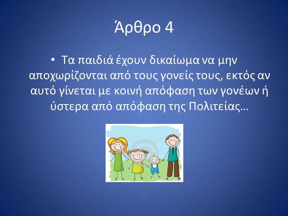 Άρθρο 4