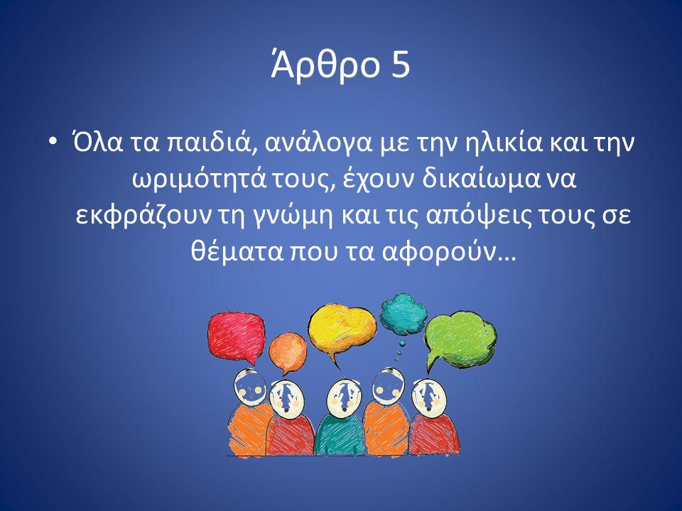 Άρθρο 5
