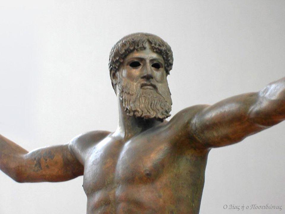 Ο Δίας ή ο Ποσειδώνας