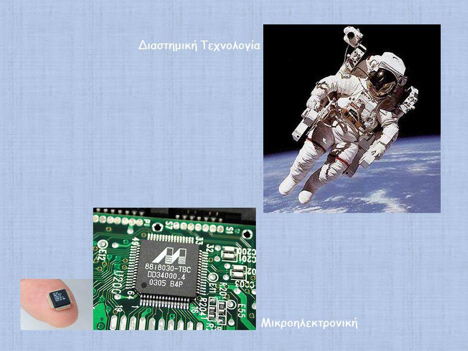 Διαστημική Τεχνολογία