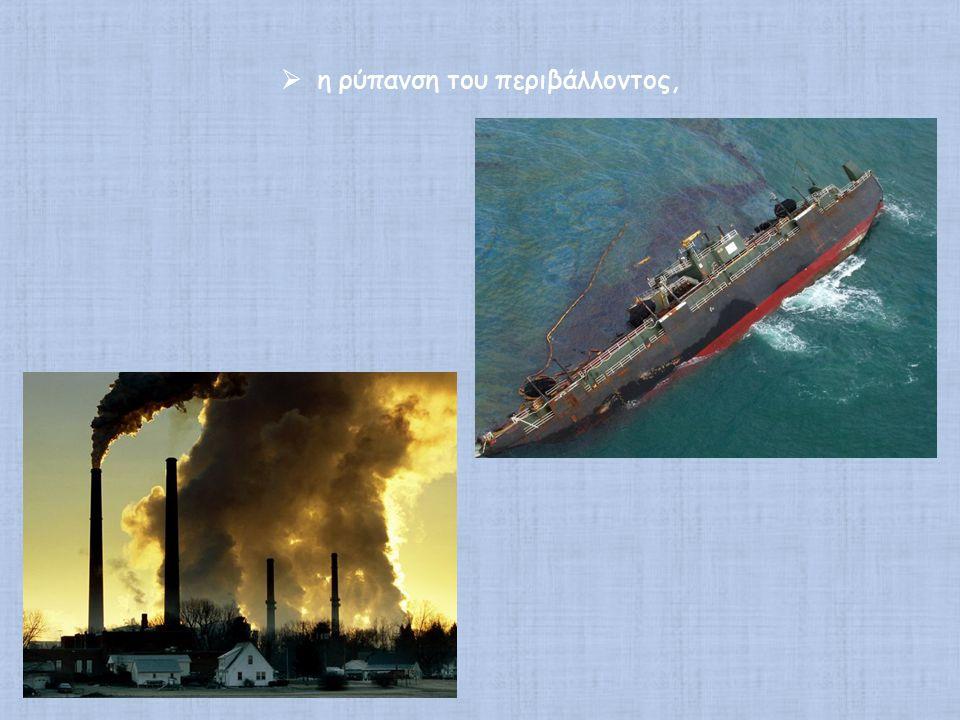 η ρύπανση του περιβάλλοντος,
