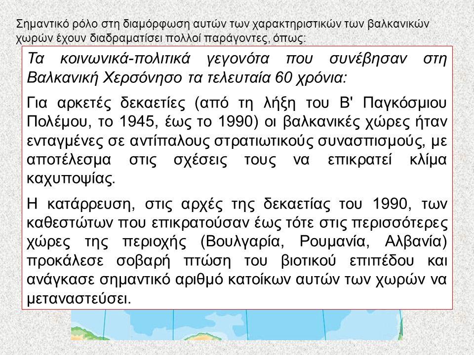 Τα ιστορικά γεγονότα στα Βαλκάνια τα τελευταία 200 χρόνια: