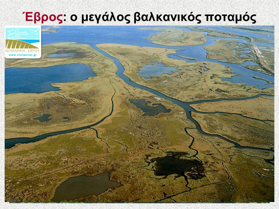 Έβρος: ο μεγάλος βαλκανικός ποταμός που ενώνει τρεις χώρες