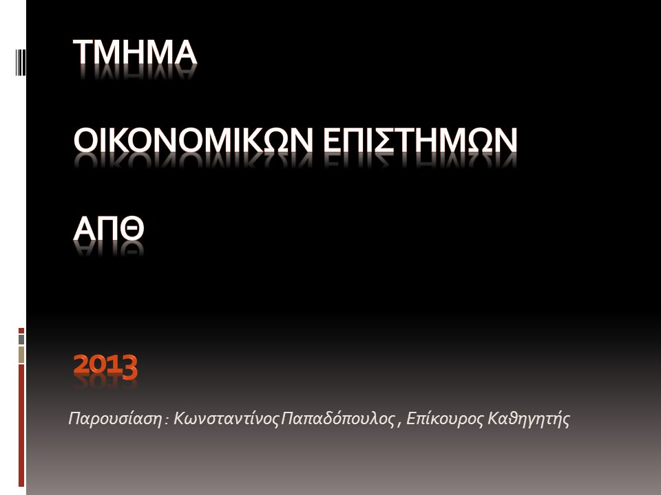 Τμημα οικονομικων επιστημων απθ 2013
