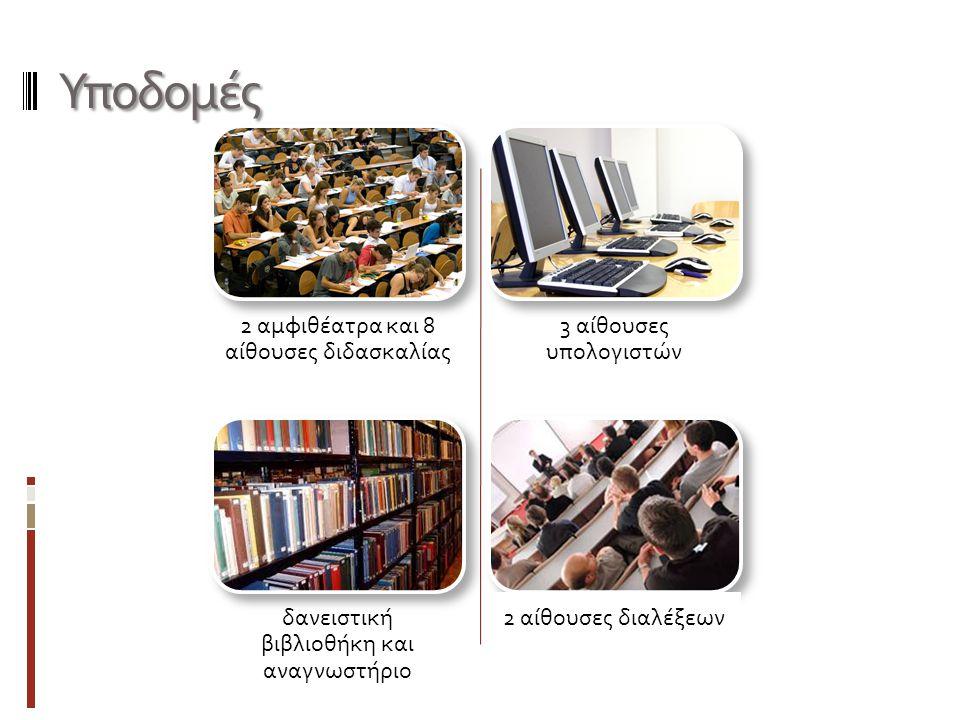 Υποδομές 2 αμφιθέατρα και 8 αίθουσες διδασκαλίας