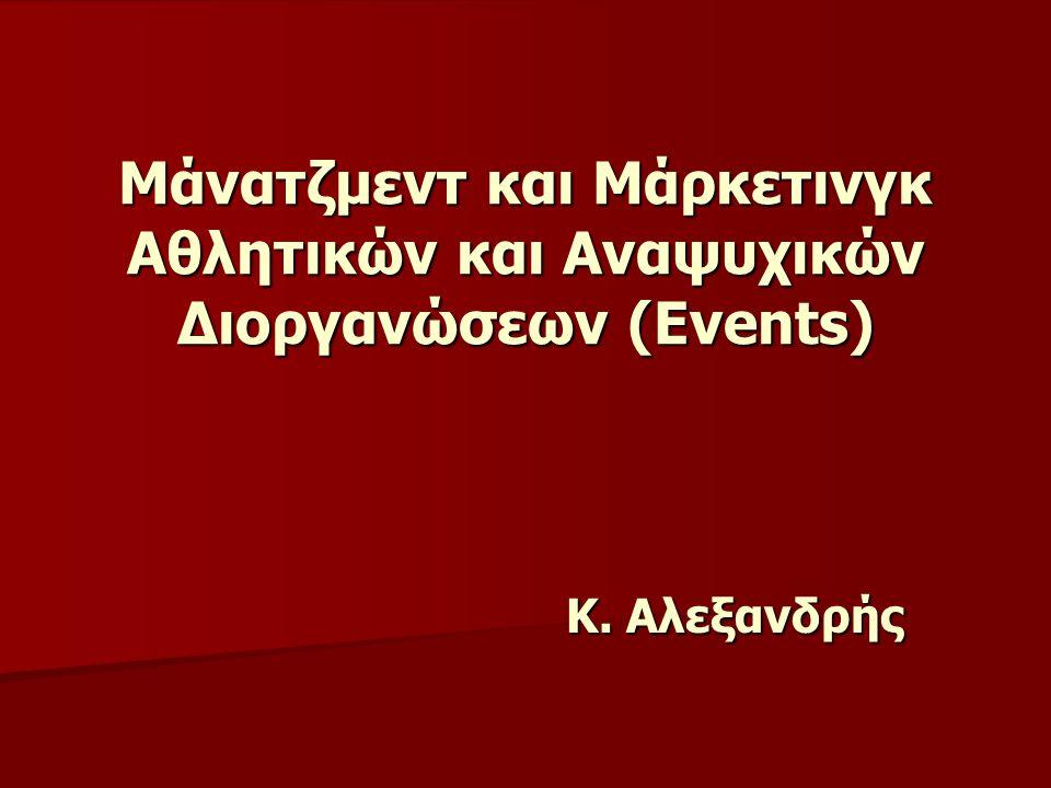 Μάνατζμεντ και Μάρκετινγκ Αθλητικών και Αναψυχικών Διοργανώσεων (Events)