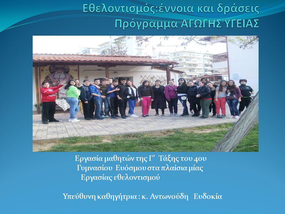 Εθελοντισμός:έννοια και δράσεις Πρόγραμμα ΑΓΩΓΗΣ ΥΓΕΙΑΣ