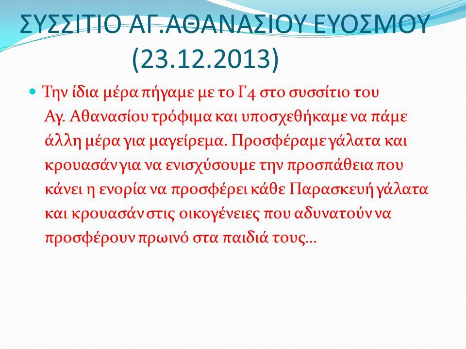 ΣΥΣΣΙΤΙΟ ΑΓ.ΑΘΑΝΑΣΙΟΥ ΕΥΟΣΜΟΥ (23.12.2013)