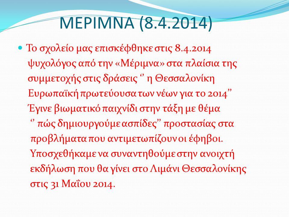 ΜΕΡΙΜΝΑ (8.4.2014) Το σχολείο μας επισκέφθηκε στις 8.4.2014