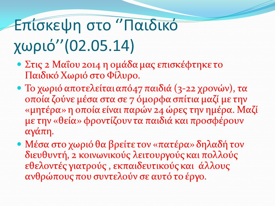 Επίσκεψη στο ''Παιδικό χωριό''(02.05.14)