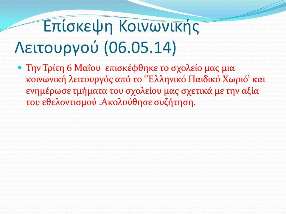 Επίσκεψη Κοινωνικής Λειτουργού (06.05.14)