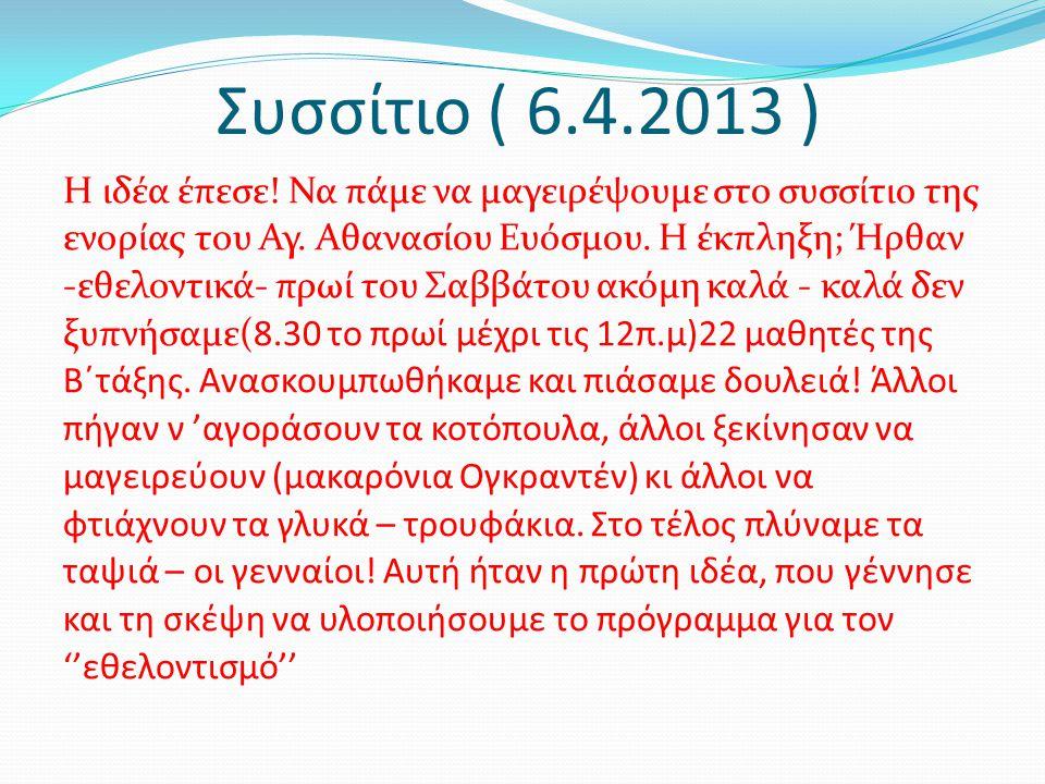 Συσσίτιο ( 6.4.2013 )