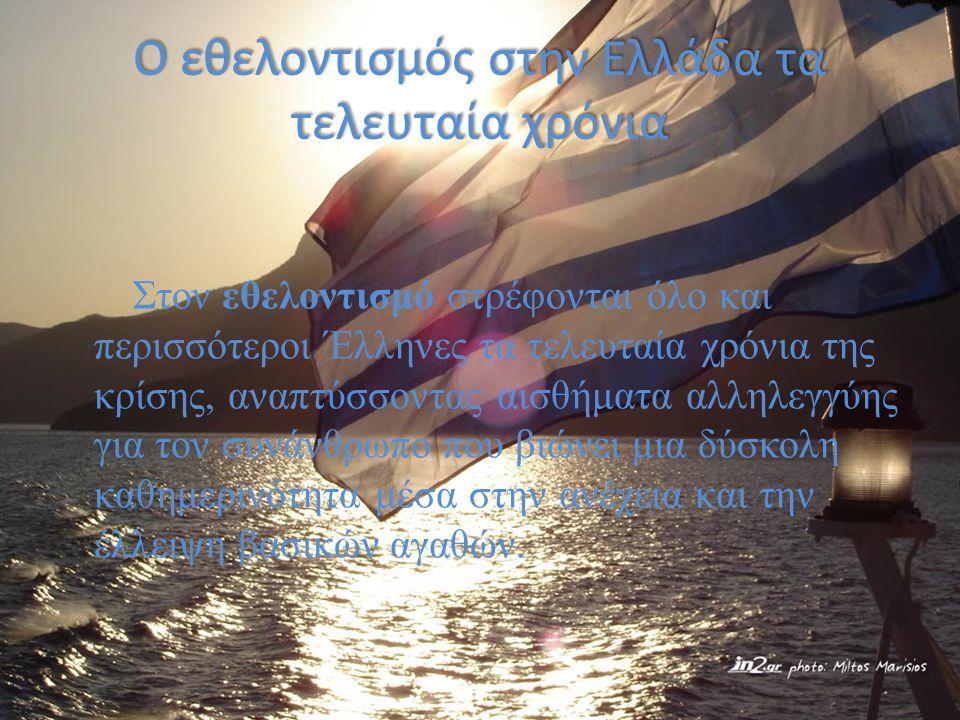 Ο εθελοντισμός στην Ελλάδα τα τελευταία χρόνια
