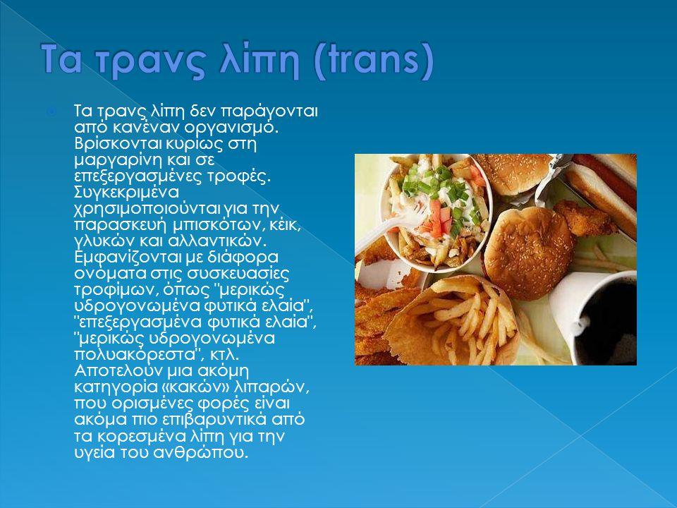 Τα τρανς λίπη (trans)