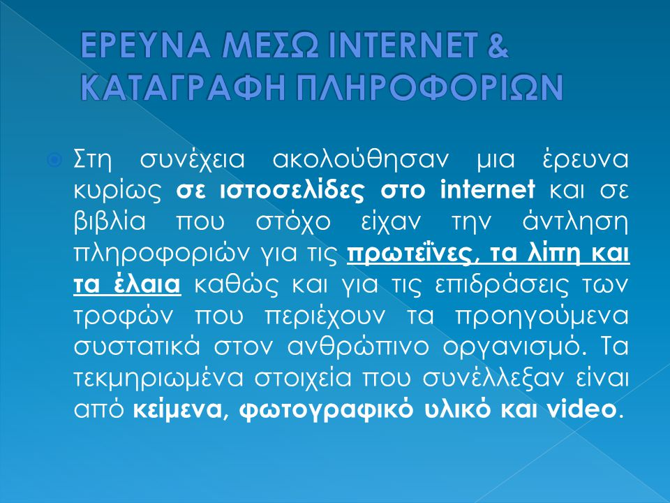 ΕΡΕΥΝΑ ΜΕΣΩ INTERNET & ΚΑΤΑΓΡΑΦΗ ΠΛΗΡΟΦΟΡΙΩΝ