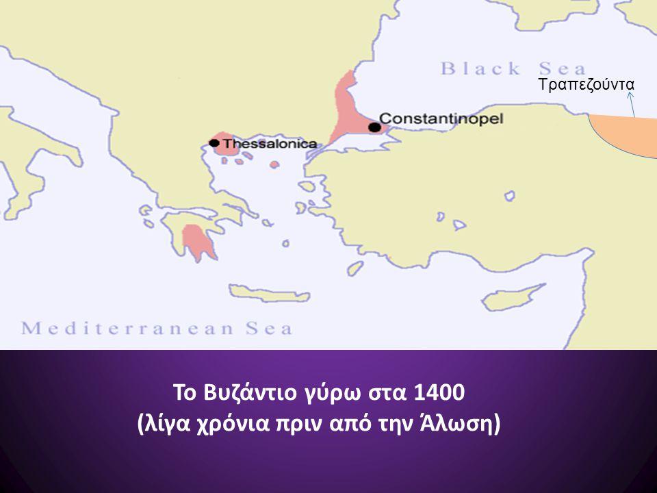 Το Βυζάντιο γύρω στα 1400 (λίγα χρόνια πριν από την Άλωση)