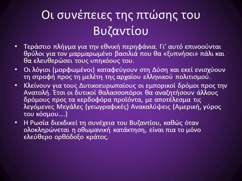Οι συνέπειες της πτώσης του Βυζαντίου