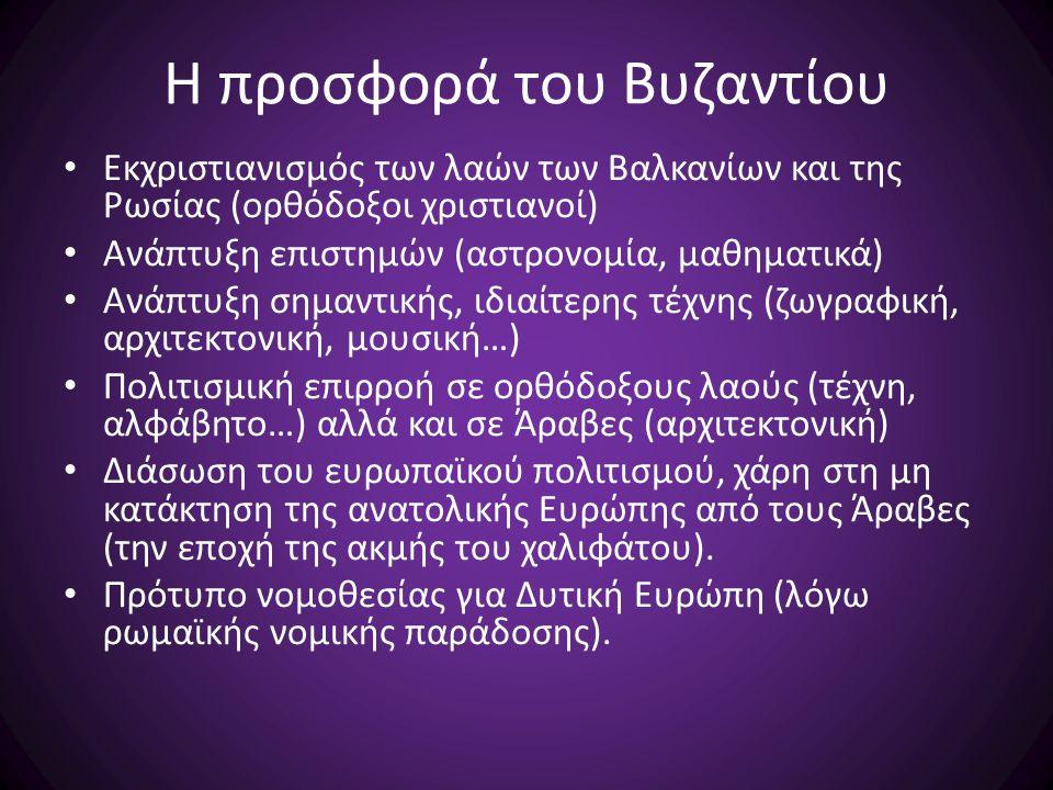 Η προσφορά του Βυζαντίου