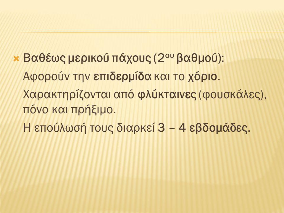 Βαθέως μερικού πάχους (2ου βαθμού):