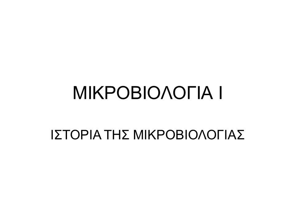 ΙΣΤΟΡΙΑ ΤΗΣ ΜΙΚΡΟΒΙΟΛΟΓΙΑΣ