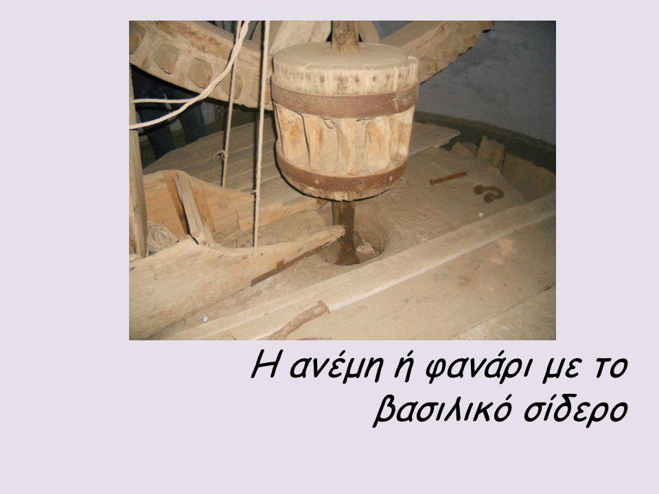 Η ανέμη ή φανάρι με το βασιλικό σίδερο