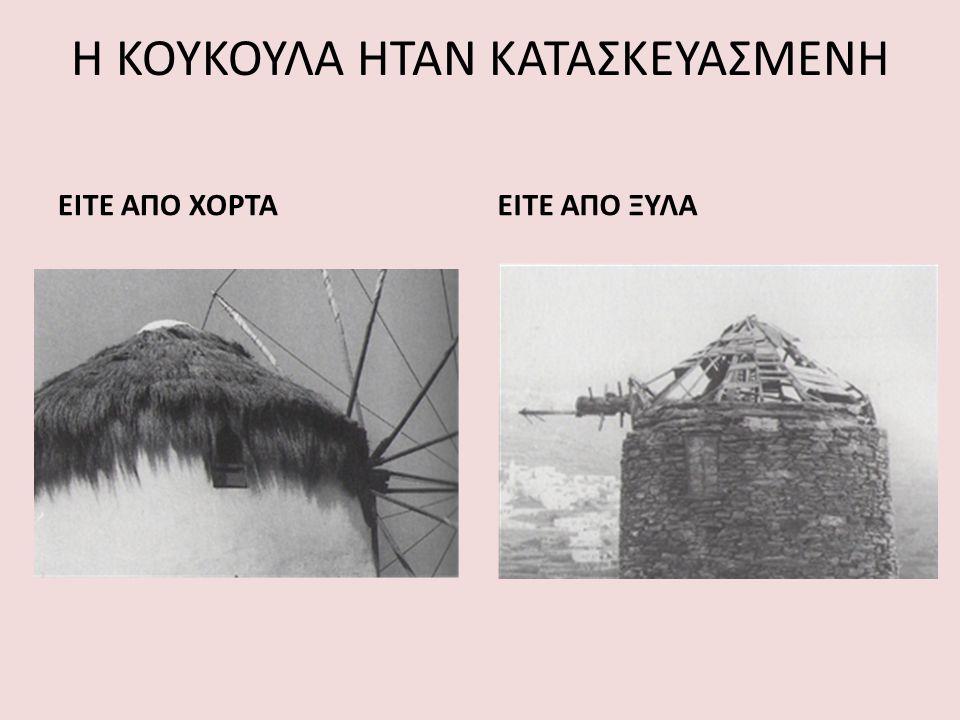 Η ΚΟΥΚΟΥΛΑ ΗΤΑΝ ΚΑΤΑΣΚΕΥΑΣΜΕΝΗ