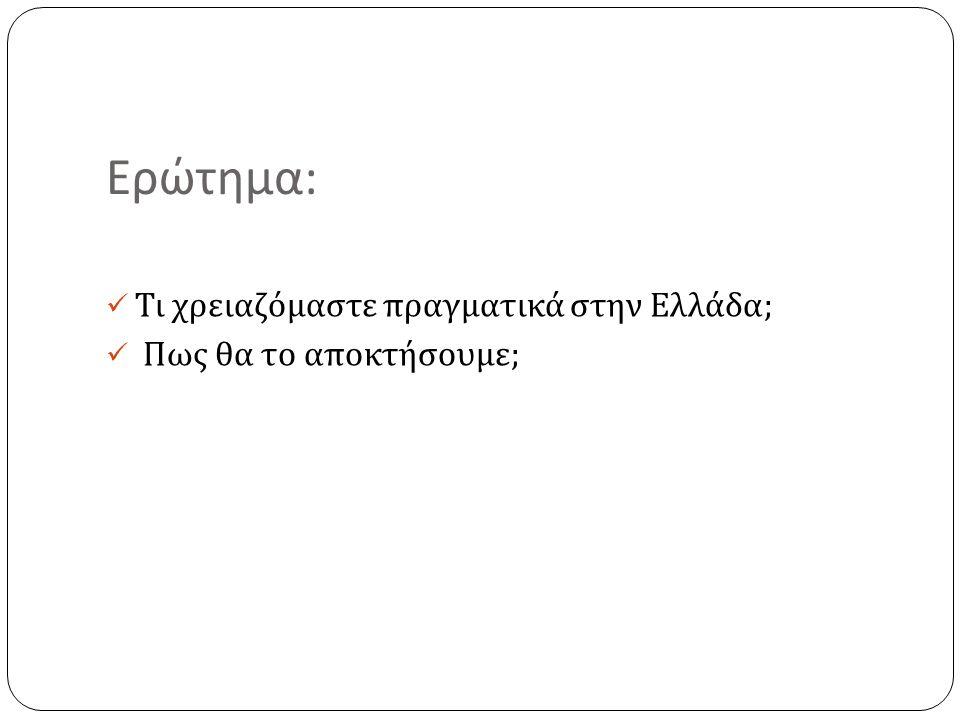 Ερώτημα: Τι χρειαζόμαστε πραγματικά στην Ελλάδα;