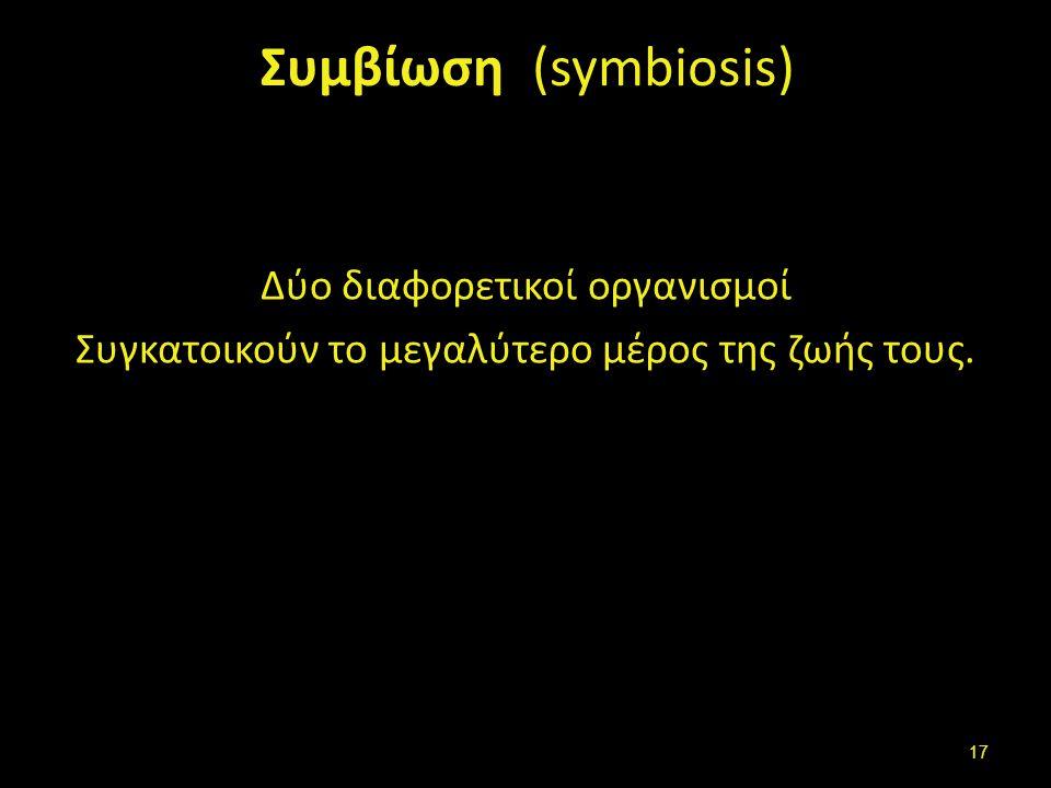 Βιολογική αμοιβαιότητα (mutualism )