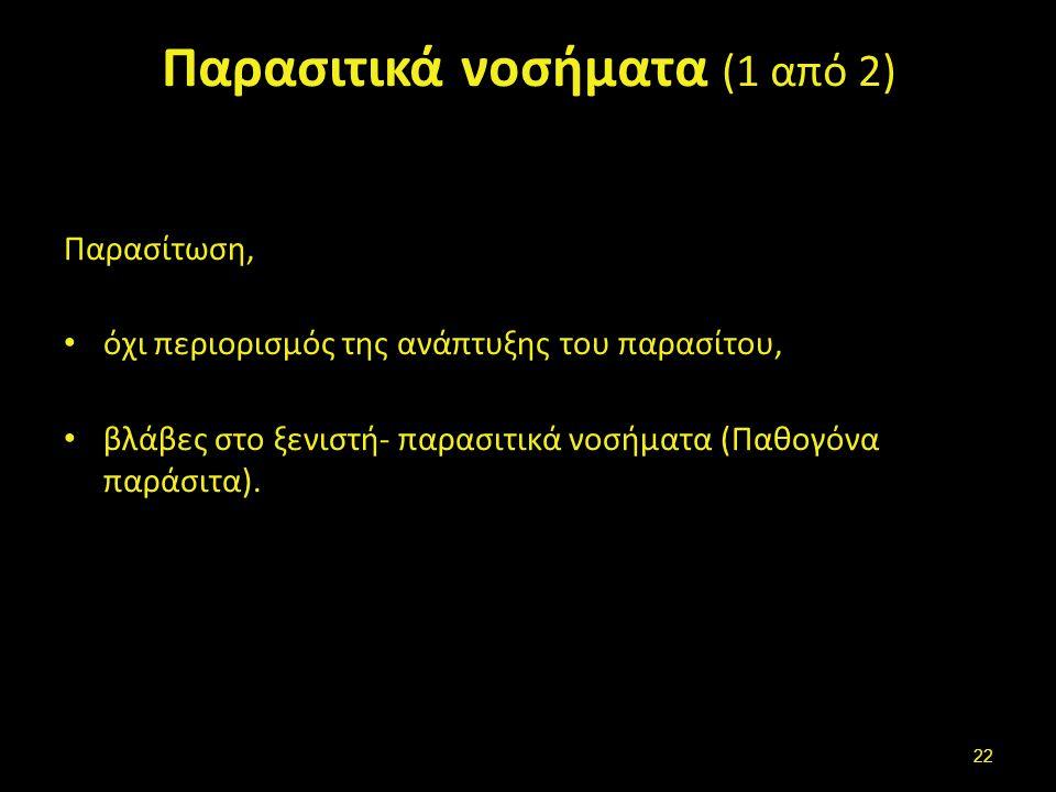 Παρασιτικά νοσήματα (2 από 2)