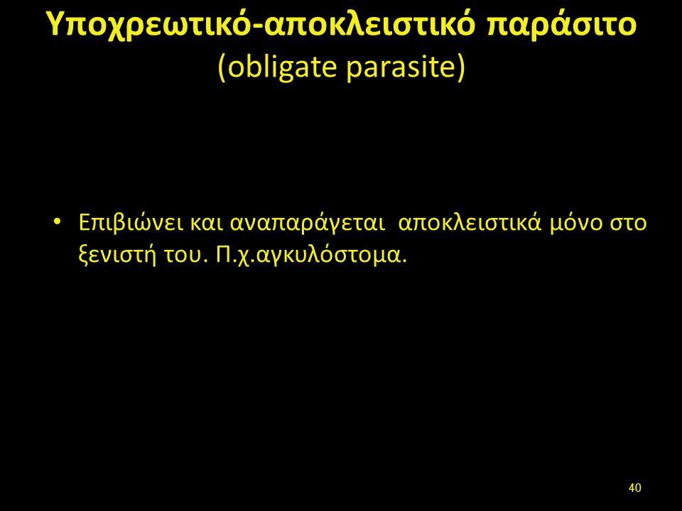 Προαιρετικό παράσιτο (facultative parasite)