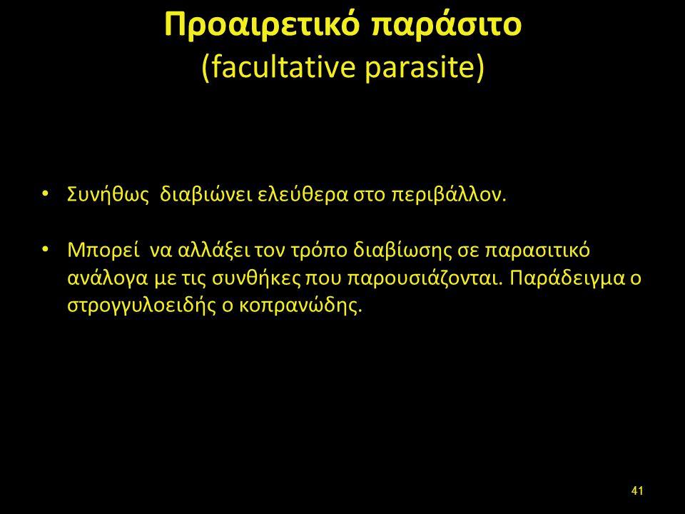 Παροδικό παράσιτο (temporary parasite)