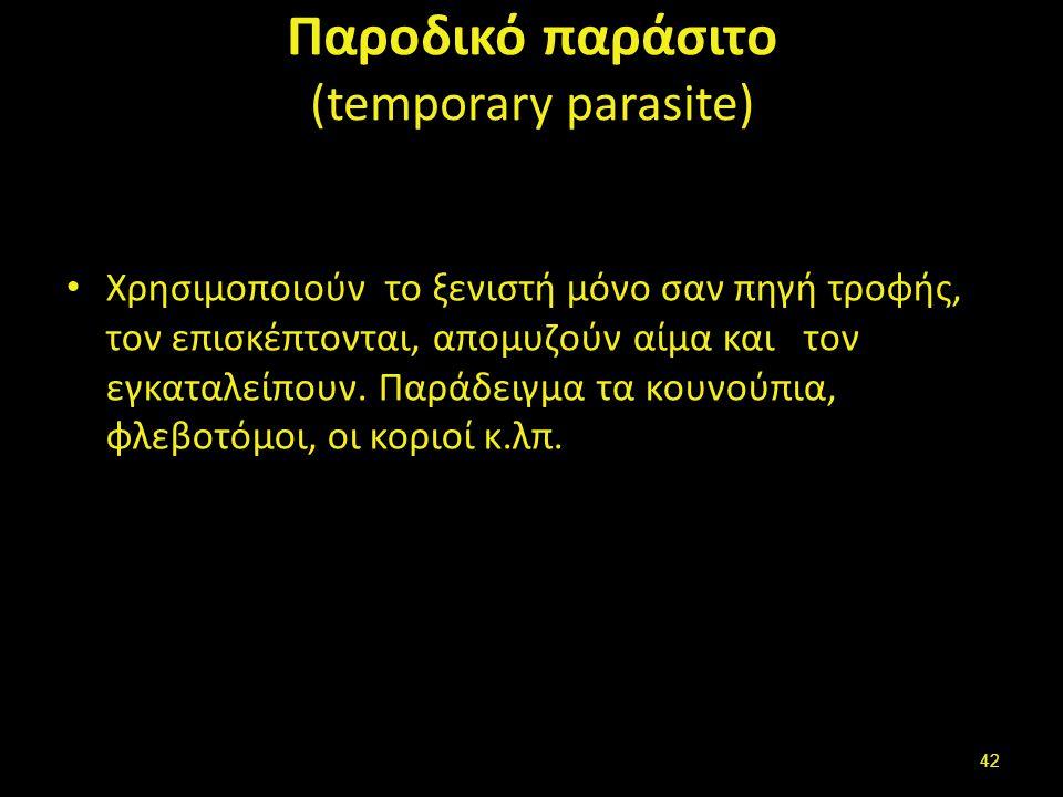 Τυχαίο παράσιτο (accidental parasite)