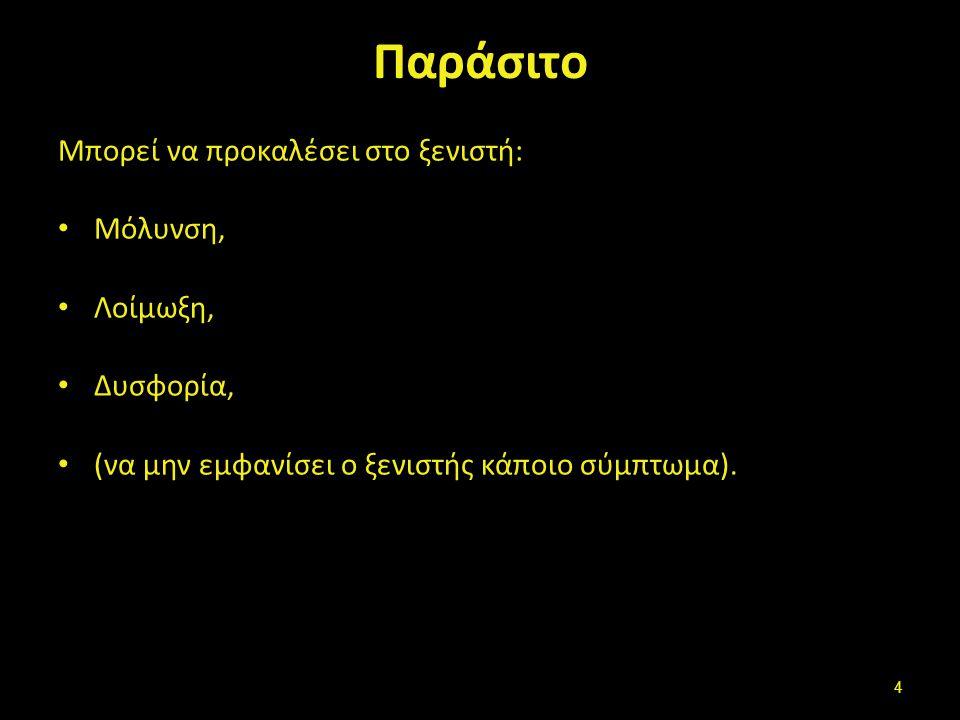 Ιατρική Παρασιτολογία (Medical Parasitological)